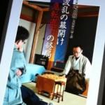 iPadで将棋をする、将棋を読む。