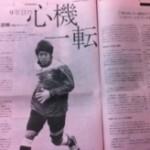 サッカーの神様と三浦知良。