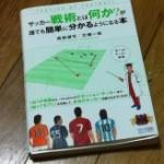 書評:サッカー戦術とは何か?が誰でも簡単に分かるようになる本