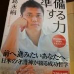 [書評]川島永嗣「準備する力 夢を実現する逆算のマネジメント」