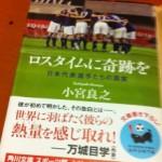 [紹介本]『ロスタイムに奇跡を 日本代表選手たちの真実』