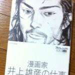 『プロフェッショナル 仕事の流儀』 漫画家 井上雄彦の仕事