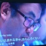 「プロフェッショナル 仕事の流儀  脚本家・三谷幸喜」