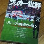 サッカー批評に書評が掲載されてます。
