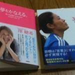 [書評]澤穂希の「負けない自分になるための32のリーダーの習慣」と「夢をかなえる。」