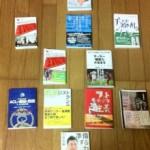 [書評]2011年サッカー本ベストイレブンを発表!