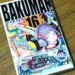 バクマン。最新刊が出た。