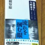 [書評]遠藤保仁&今野泰幸の「観察眼」