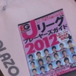 エルゴラ選手名鑑2012、出ました。