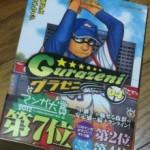 グラゼニの最新刊4巻。