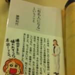 書評:勝間和代さんの新刊「有名人になる」ということ