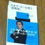 書評:風間八宏 日本サッカーを救う「超戦術」