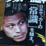 サッカー批評:日本サッカーの「常識」を疑え