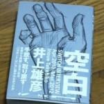 最近読んだ本。井上雄彦インタビュー集「空白」