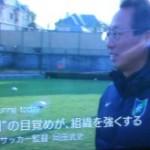 プロフェッショナル 仕事の流儀 岡田武史