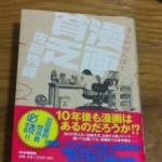最近読んだ本:佐藤秀峰の「漫画貧乏」。