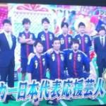 アメトーークのサッカー日本代表応援芸人・・・・実は中村憲剛芸人?