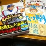 最近買った漫画。