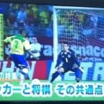 将棋×サッカー漫画ナリキン!とサッカーに詳しいプロ棋士。