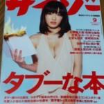 サイゾー9月号「タブーな本」特集。
