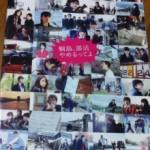 映画「桐島、部活やめるってよ」を観た。