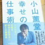 小山薫堂さんの「幸せの仕事術」