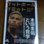 フットボールサミット「本田圭佑という哲学」