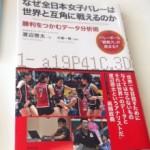 渡辺啓太「なぜ全日本女子バレーは世界と互角に戦えるのか」