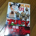 将棋×サッカー漫画「ナリキン!」の第1巻が出た。