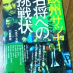 書評:名将への挑戦状 ~世界のサッカー監督論