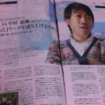 中村憲剛選手にインタビュー。