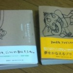 夢をかなえるゾウ2を読んだ。