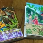 ジャイキリとひらけ駒!の最新刊。