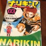 サッカー×将棋漫画「ナリキン!」の3巻が出た。
