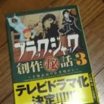 最近読んだ漫画「ブラック・ジャック創作(秘)話」の3巻。