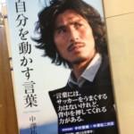 サッカー本書評:「自分を動かす言葉/中澤佑二」