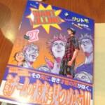 ジャイキリ最新刊(27巻)が出た。