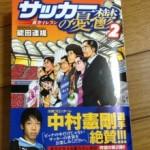中村憲剛選手も絶賛!サッカーの憂鬱の2巻が発売されました。