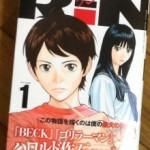 最近読んだ漫画「RIN」。