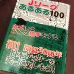 学研から「Jリーグあるある100」が出ます!