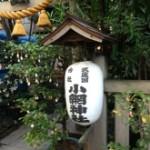小網神社とチハラトークに行ってきた。