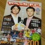 やべっちF.C.マガジン発売しました〜中山雅史という生き方。