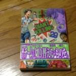 ジャイキリの最新刊29巻、読みました。