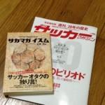 週刊サッカーマガジン最終号とサカマガイズム。