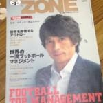「サッカーマガジンZONE」と「リアル」の13巻。