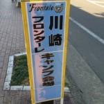 宮崎キャンプ取材初日。