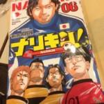 ナリキン!の6巻〜川崎フロハイーレ、出てます。