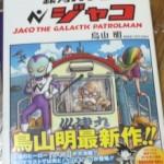 最近読んだ漫画「銀河パトロール ジャコ」。