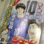 少年マガジンに「シュート!〜マラカナンの伝説〜」が掲載。