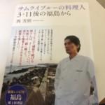 「サムライブルーの料理人 3・11後の福島から」を読んだ。